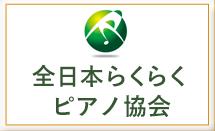 全日本らくらくピアノ協会
