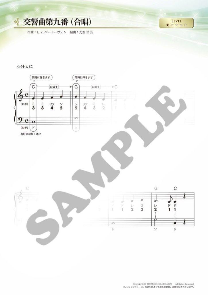 交響曲第九番(合唱)