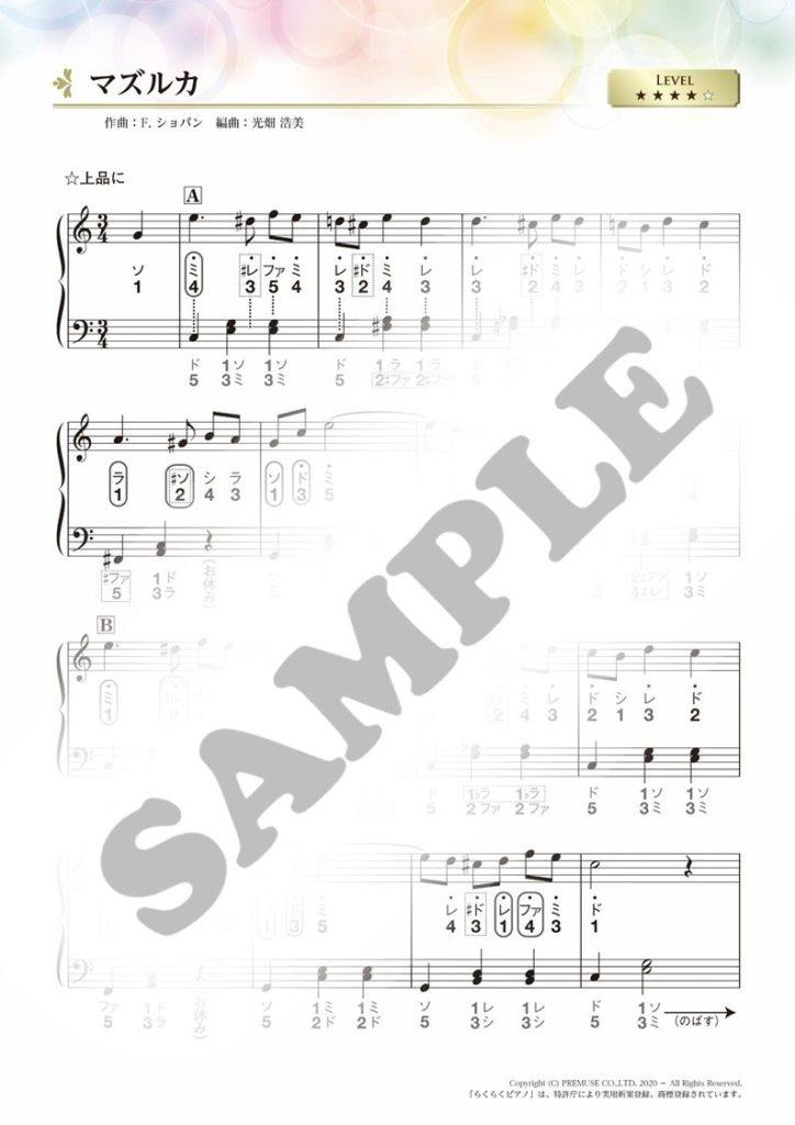 マズルカ op.67-3