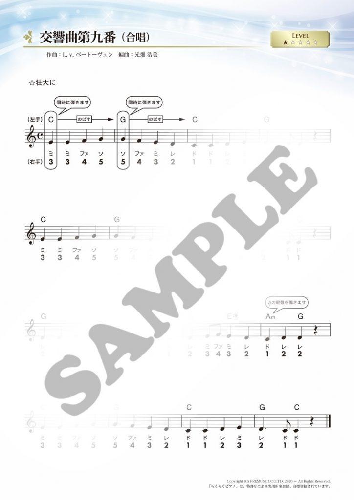 交響曲第九番(合唱