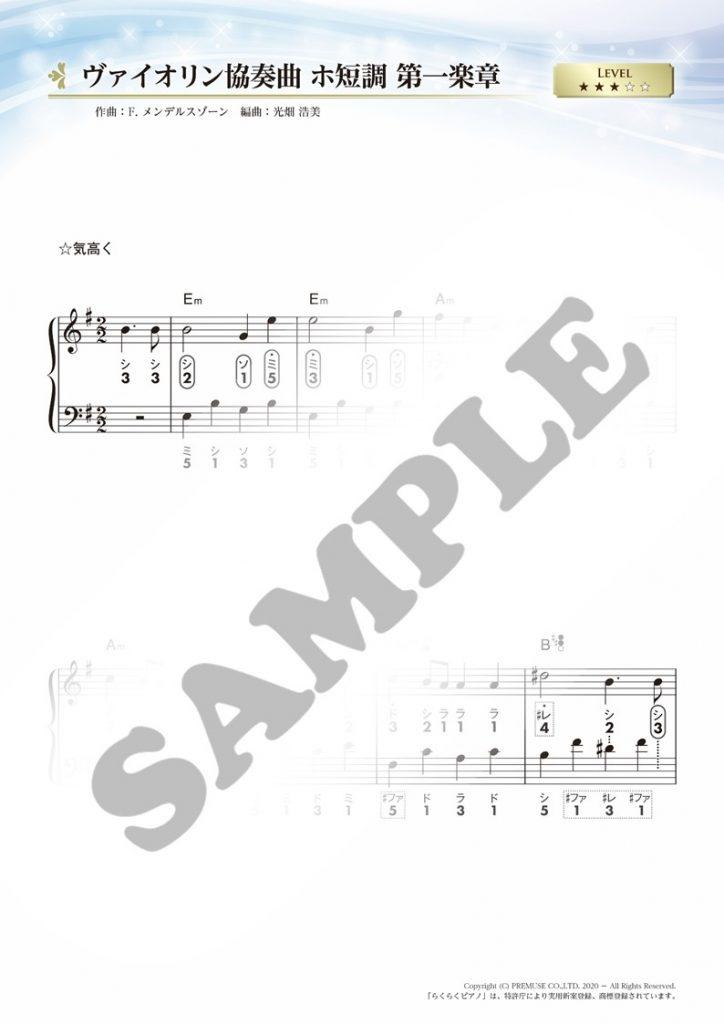 ヴァイオリン協奏曲 ト短調 第一楽章